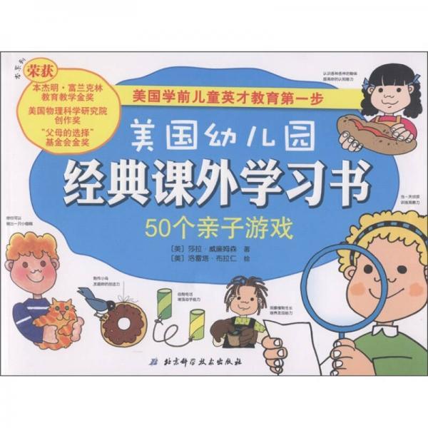 美国幼儿园经典课外学习书:50个亲子游戏