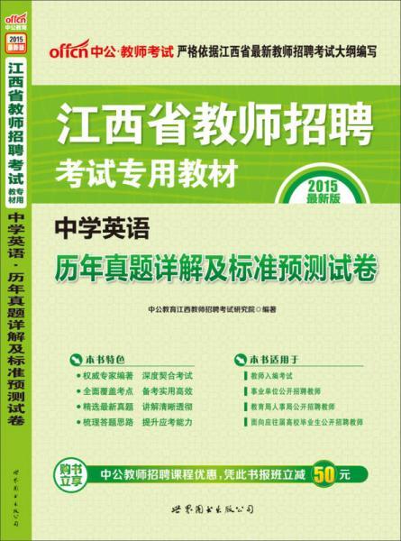 中公版·2015江西省教师招聘考试专用教材:中学英语历年真题详解及标准预测试卷(新版)