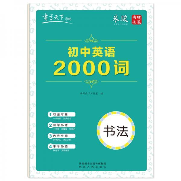 书写天下·初中英语2000词字帖