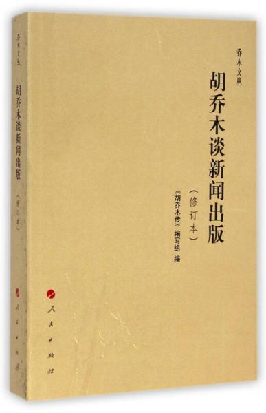 乔木文丛:胡乔木谈新闻出版(修订本)