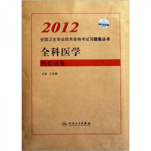 2012全国卫生专业技术资格考试习题集丛书:全科医学模拟试卷