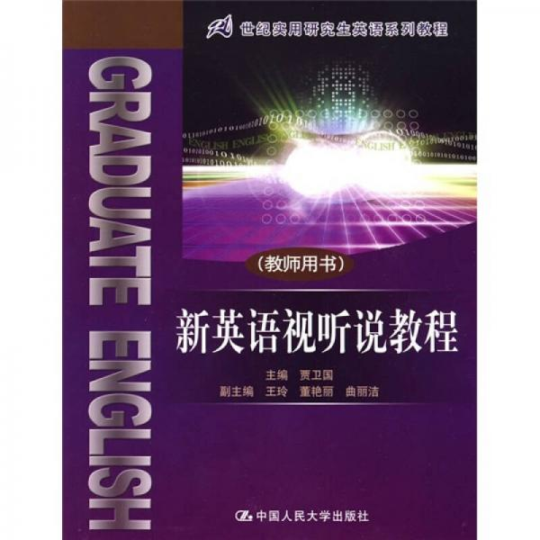 21世纪实用研究生英语系列教程:新英语视听说教程(教师用书)