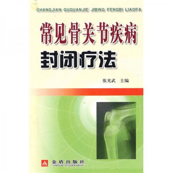 常见骨关节疾病封闭疗法
