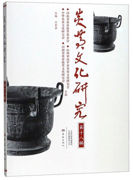 炎黄文化研究(第18辑)