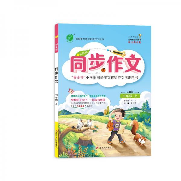 同步作文五年级(上)人教版RMJY春雨教育·2019秋