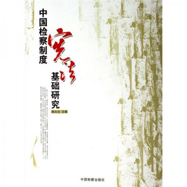 中国检察制度宪法基础研究