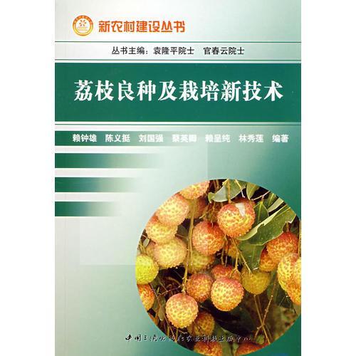 荔枝良种及栽培技术