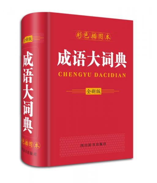 成语大词典(彩色插图本 全新版)