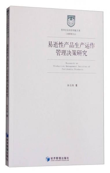 哲学社会科学明毅文库 工商管理文丛:易逝性产品生产运作管理决策研究