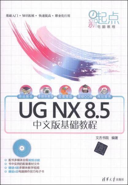 �拌捣�圭�佃����绋�锛�UG NX 8.5涓������虹���绋�