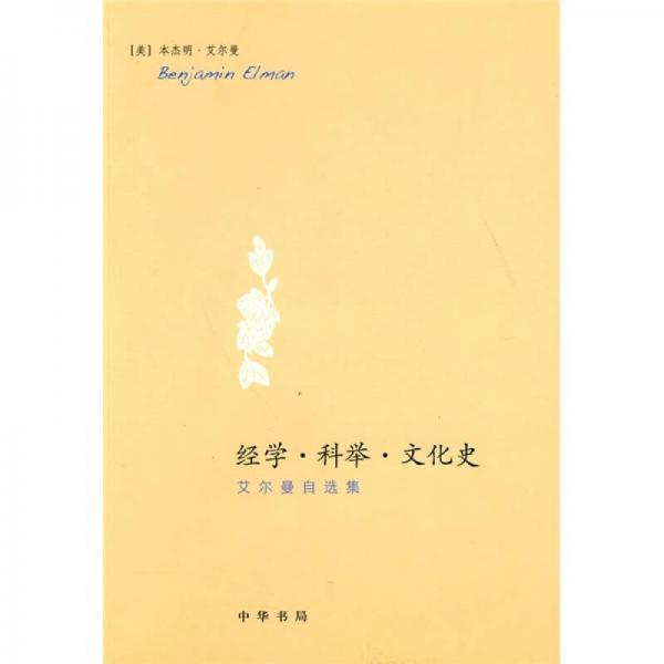 经学·科举·文化史