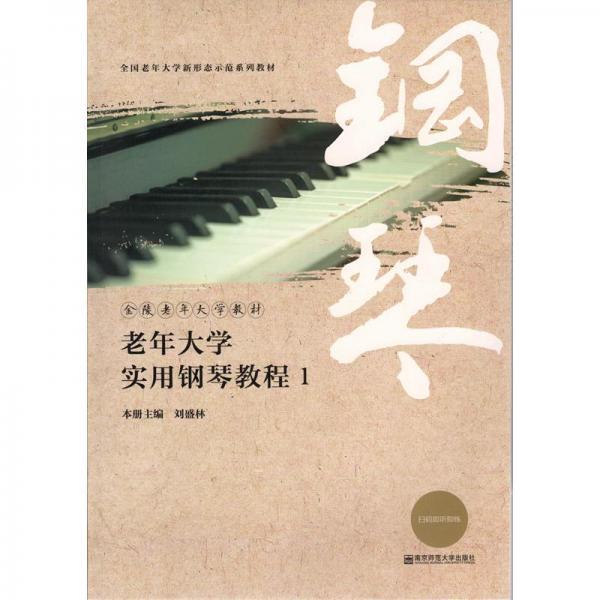 老年大学实用钢琴教程1