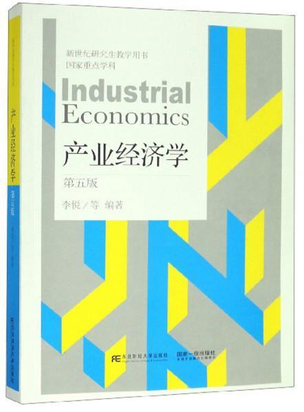 产业经济学(第5版)/新世纪研究生教学用书