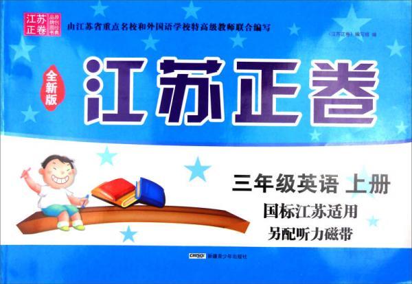 江苏正卷:三年级英语上(国标江苏适用 全新版)
