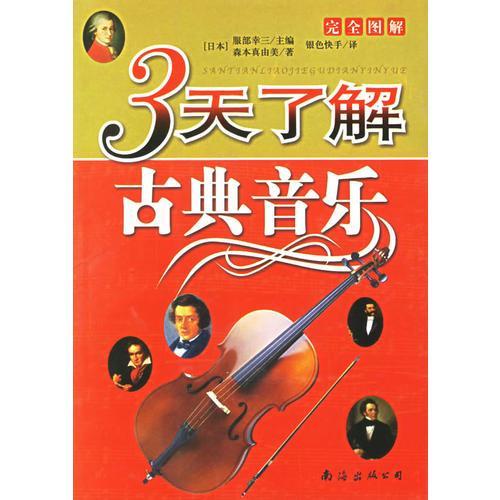 3天了解古典音乐(完全图解)