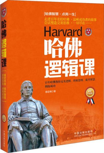 哈佛逻辑课(最新升级版)