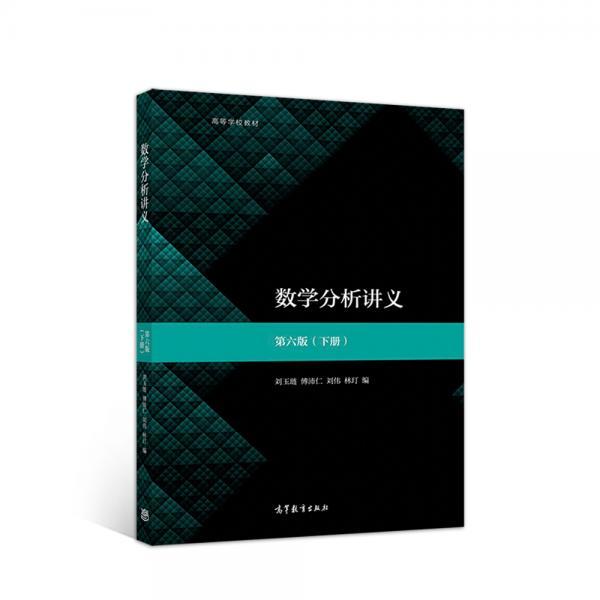 数学分析讲义(第六版)下册