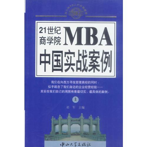 21世纪MBA中国实战案例(上下)