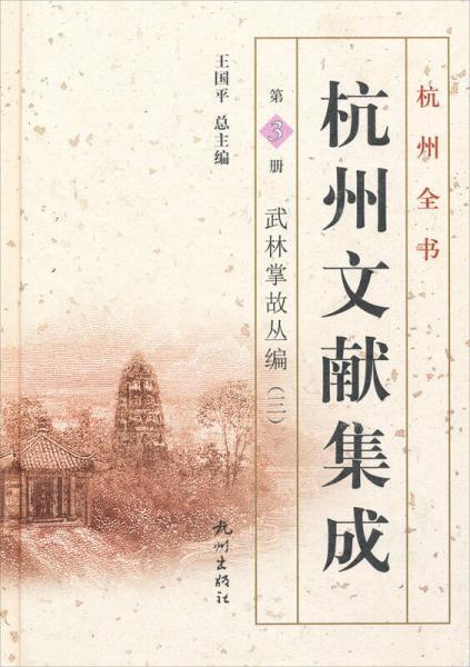杭州全书·杭州文献集成·第3册:武林掌故丛编(三)