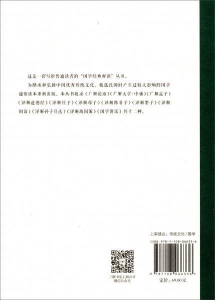 国学经典释读:译解韩非子