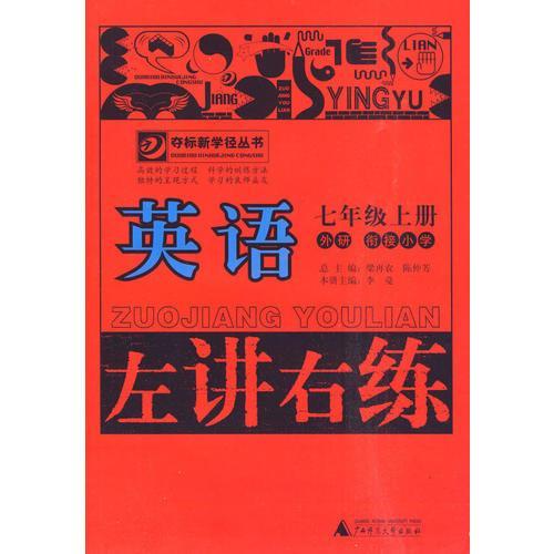 7年级英语上册  (外研 衔接小学)左讲右练