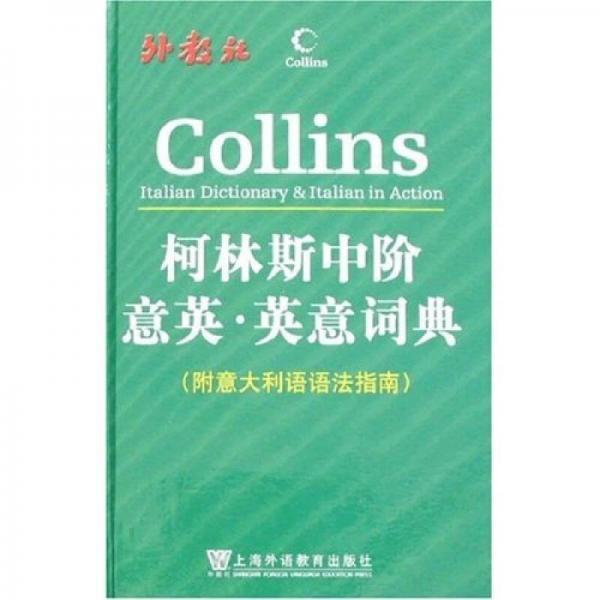 柯林斯双语双向词典系列·柯林斯中阶意英-英意词典