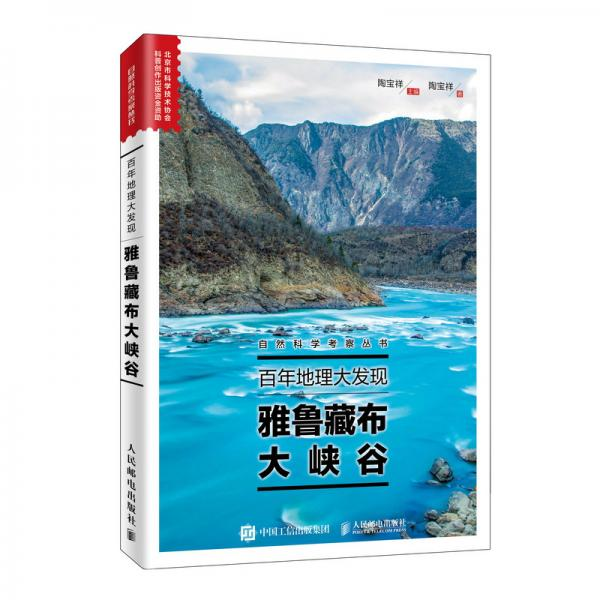 百年地理大发现雅鲁藏布大峡谷