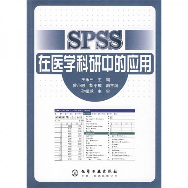 SPSS在医学科研中的应用