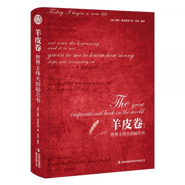 羊皮卷:世界上伟大的励志书(青少版)