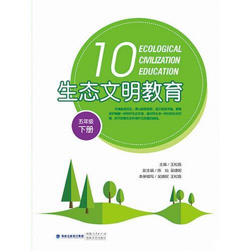 生态文明教育(五年级下册)
