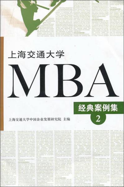 上海交通大学MBA经典案例集(2)