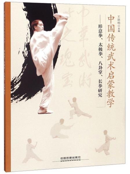 中国传统武术启蒙教学:形意拳、太极拳、八卦掌、长拳研究