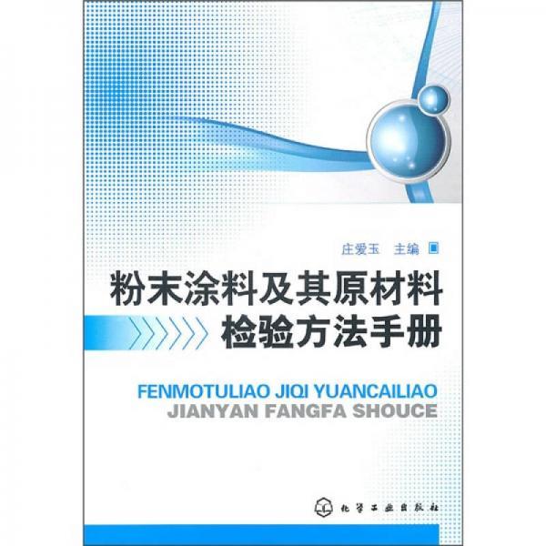 粉末涂料及其原材料检验方法手册