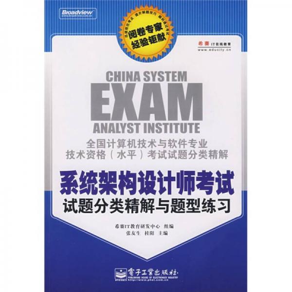 全国计算机技术与软件专业技术资格(水平)考试试题分类精解:系统架构设计师考试试题分类精解与题型练习