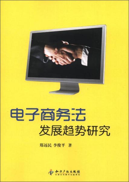电子商务法发展趋势研究