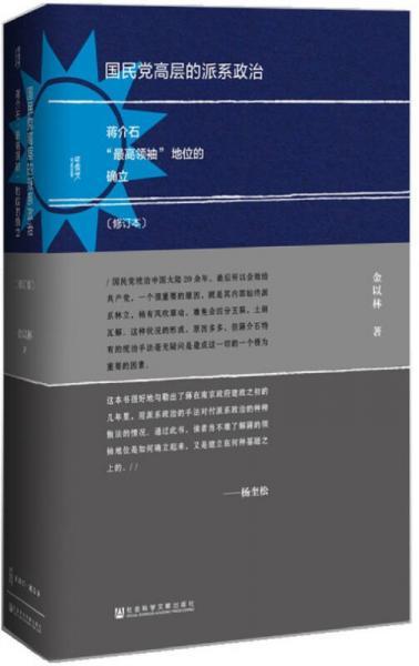 国民党高层的派系政治(修订版)