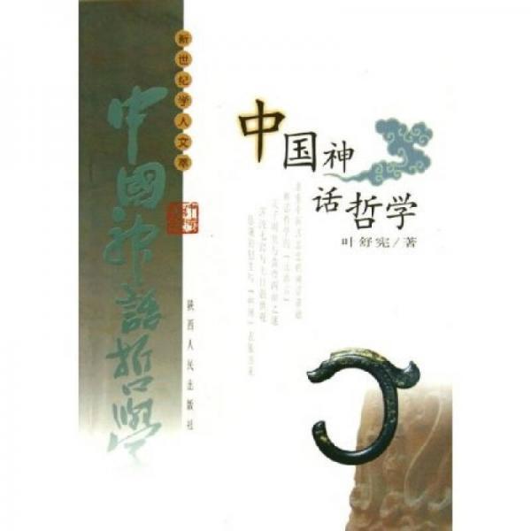 中国神话哲学