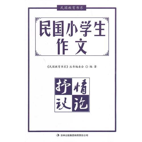 民国小学生作文·抒情议论