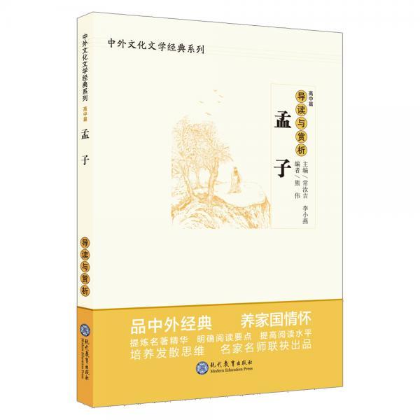 中学生语文阅读必备丛书--中外文化文学经典系列:《孟子》导读与赏析(高中篇)