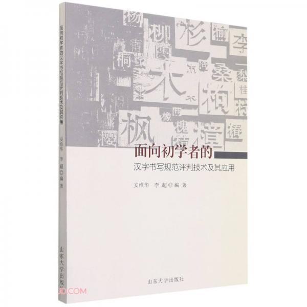 面向初学者的汉字书写规范评判技术及其应用
