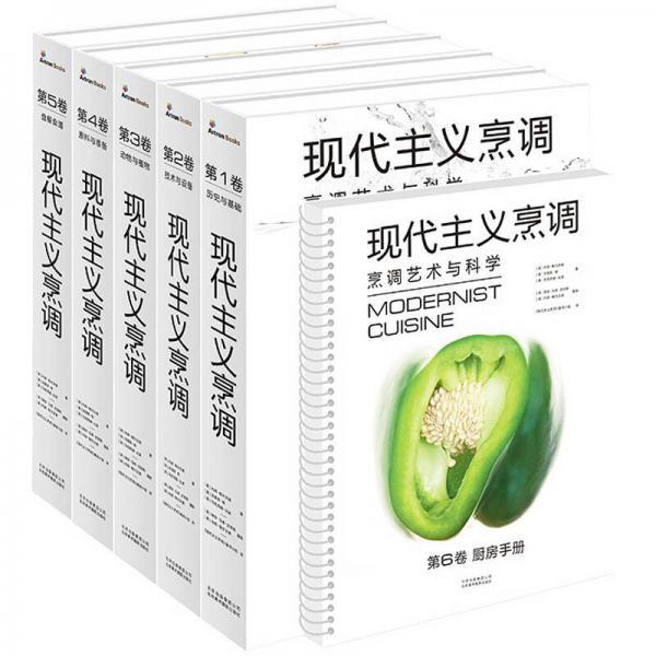 现代主义烹调:烹调艺术与科学(套装共6册)