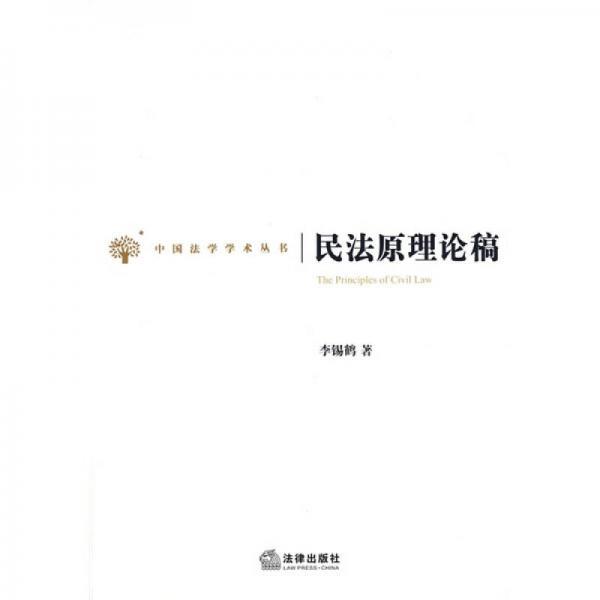 民法原理论稿