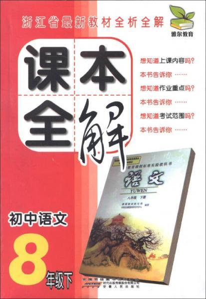 雅尔教育·浙江省最新教材全析全解·课本全解:初中语文(8年级下)