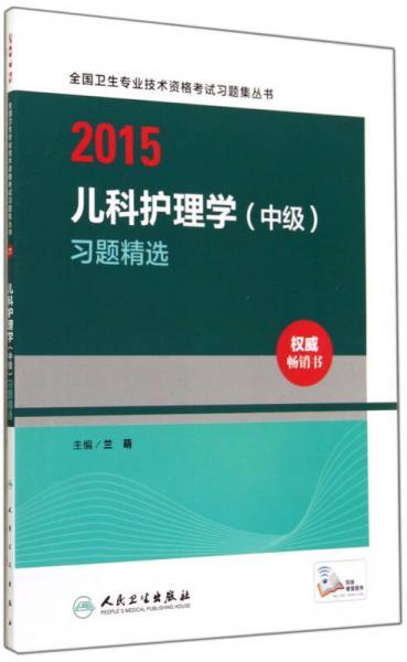 2015全国卫生专业技术资格考试习题集丛书:儿科护理学(中级)习题精选(人卫版 专业代码372)