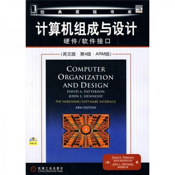 计算机组成与设计:硬件/软件接口(英文版·第4版·ARM版)