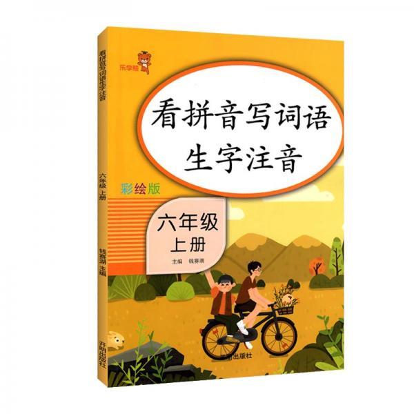 乐学熊看拼音写词语生字注音六年级上册彩绘版