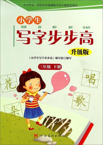 小学生写字步步高(三年级下册升级版)