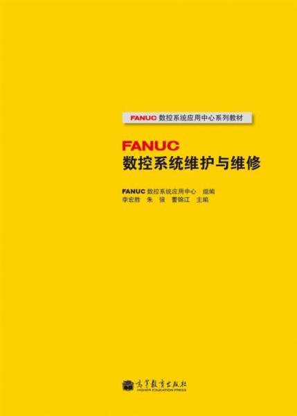 FANUC数控系统应用中心系列教材:FANUC数控系统维护与维修