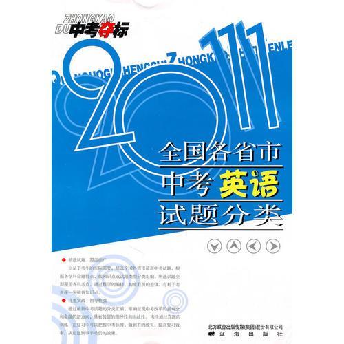 (11春)2011全国各省市中考英语  试题分类