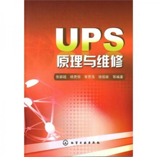 UPS原理与维修